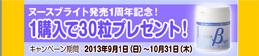 ヌースブライト発売1周年記念キャンペーン