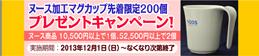 ヌースマグカップ先着200個プレゼントキャンペーン