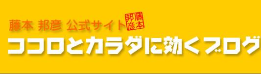 藤本邦彦公式サイト/ココロとカラダに効くブログ