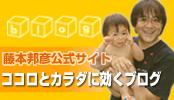 藤本邦彦公式サイト ココロとカラダに効くブログ
