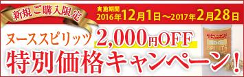 新規様2000円オフ