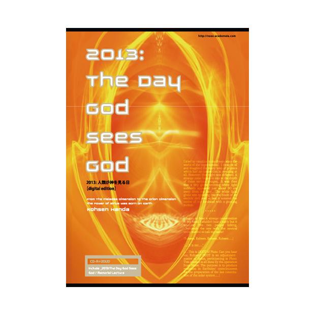 『2013:人類が神を見る日』(デジタル書籍版)