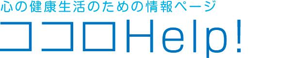 心の健康生活のための情報ページ ココロhelp!
